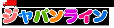 有限会社 ジャパンライン|福岡で不用品回収・遺品整理・ゴミ屋敷片付け・買取・処分